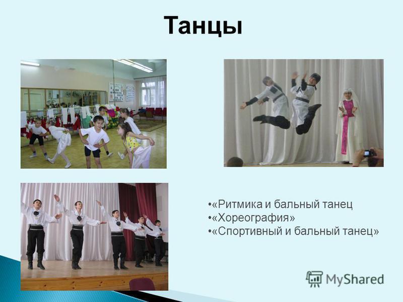 «Ритмика и бальный танец «Хореография» «Спортивный и бальный танец» Танцы