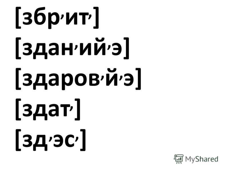 [зубр, ит, ] [сдан, ий, э] [здоров, й, э] [здат, ] [зд, эс, ]