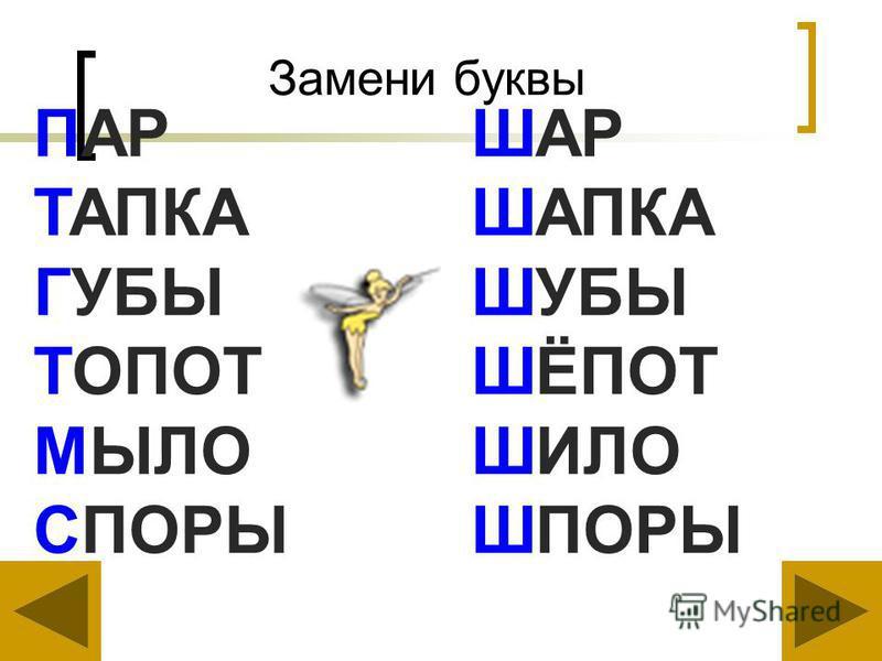 Замени буквы ПАР ТАПКА ГУБЫ ТОПОТ МЫЛО СПОРЫ ШАР ШАПКА ШУБЫ ШЁПОТ ШИЛО ШПОРЫ