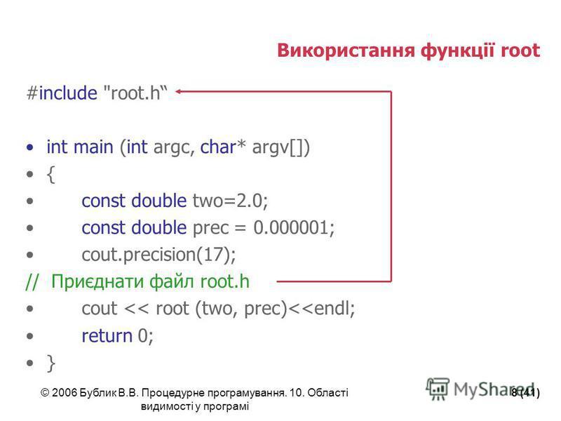 © 2006 Бублик В.В. Процедурне програмування. 10. Області видимості у програмі 8 (41) Використання функції root #include