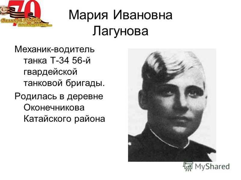 Мария Ивановна Лагунова Механик-водитель танка Т-34 56-й гвардейской танковой бригады. Родилась в деревне Оконечникова Катайского района