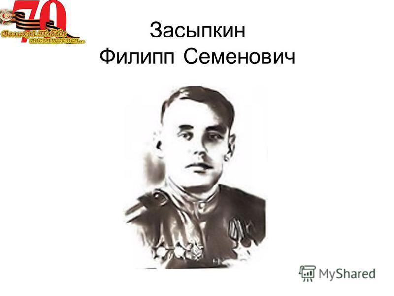 Засыпкин Филипп Семенович