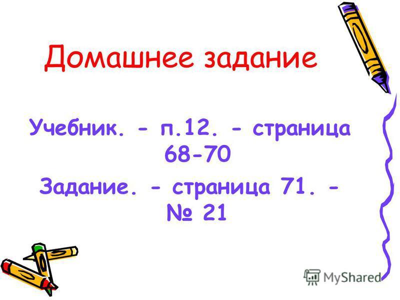Домашнее задание Учебник. - п.12. - страница 68-70 Задание. - страница 71. - 21