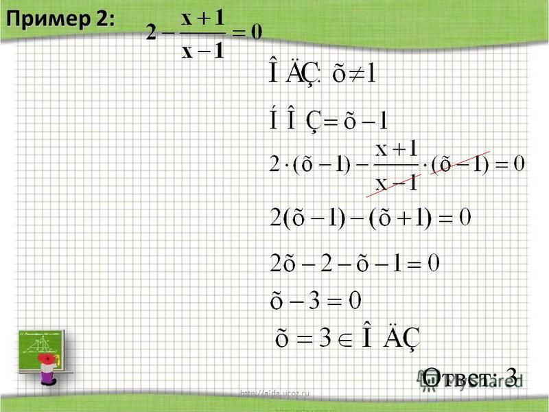 http://aida.ucoz.ru Пример 2: Ответ: 3