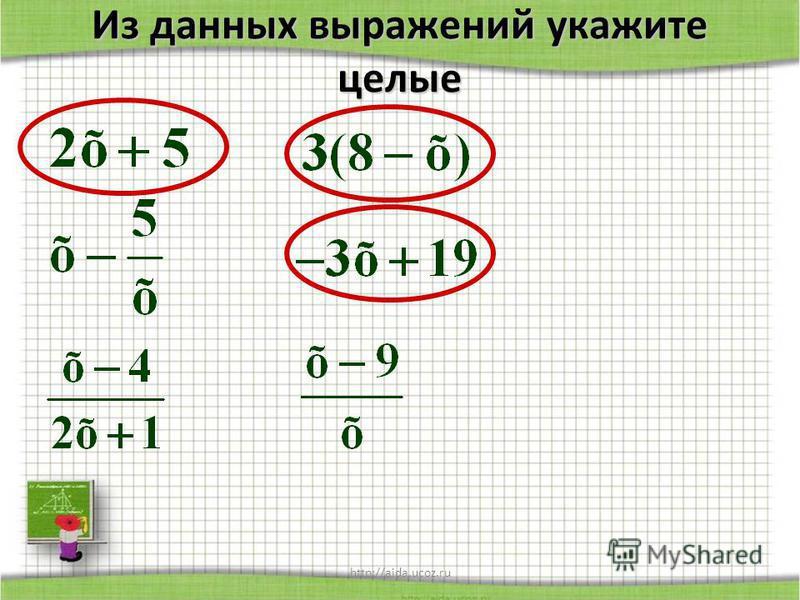 http://aida.ucoz.ru Из данных выражений укажите целые