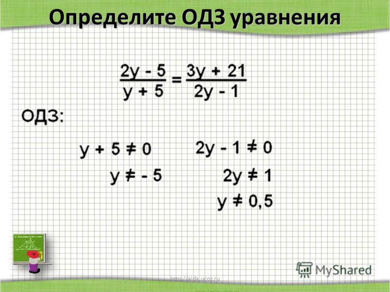 http://aida.ucoz.ru Определите ОДЗ уравнения