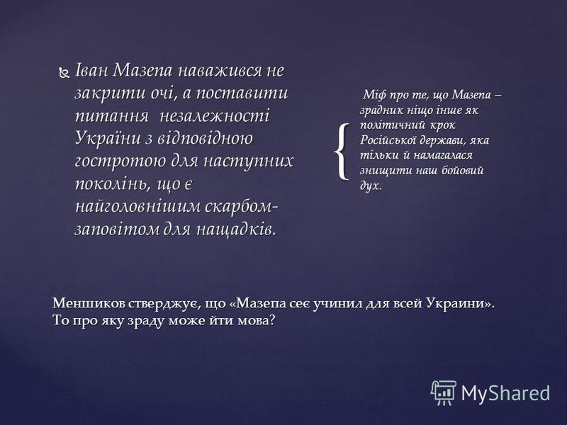 { Іван Мазепа наважився не закрити очі, а поставити питання незалежності України з відповідною гостротою для наступних поколінь, що є найголовнішим скарбом- заповітом для нащадків. Іван Мазепа наважився не закрити очі, а поставити питання незалежност