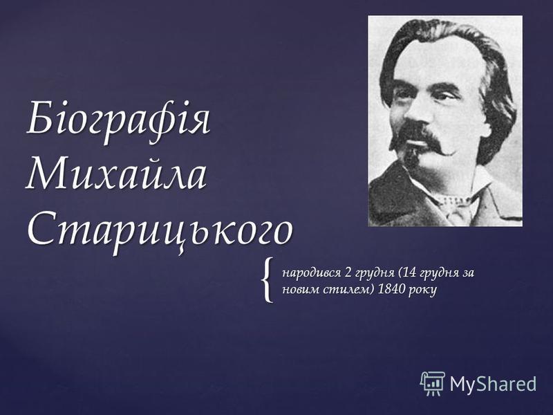 { народився 2 грудня (14 грудня за новим стилем) 1840 року Біографія Михайла Старицького