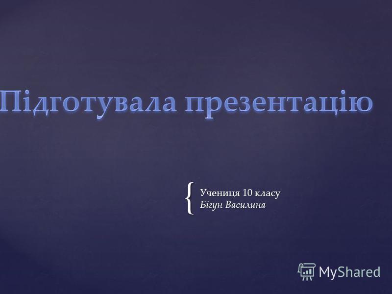 { Учениця 10 класу Бігун Василина