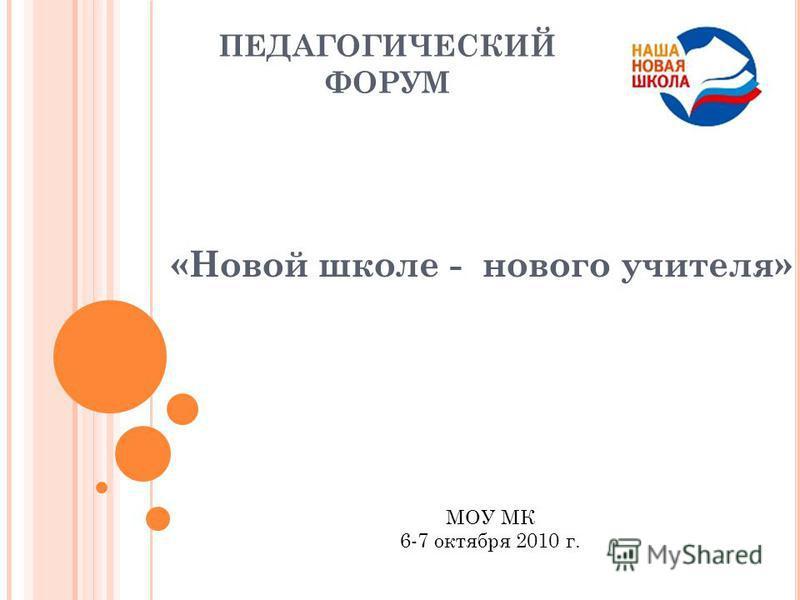 ПЕДАГОГИЧЕСКИЙ ФОРУМ «Новой школе - нового учителя» МОУ МК 6-7 октября 2010 г.