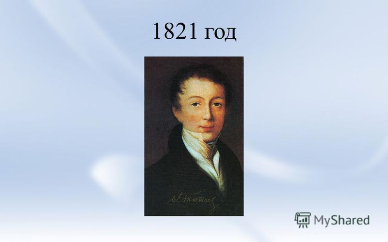 1821 год