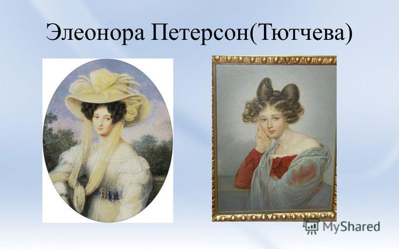 Элеонора Петерсон(Тютчева)