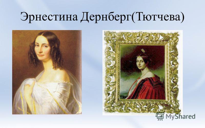 Эрнестина Дернберг(Тютчева)