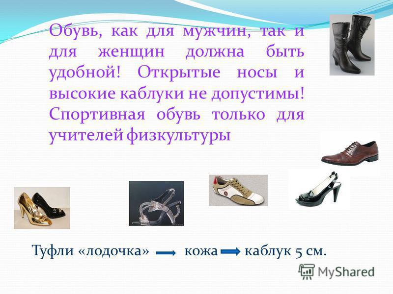 Обувь, как для мужчин, так и для женщин должна быть удобной! Открытые носы и высокие каблуки не допустимы! Спортивная обувь только для учителей физкультуры Туфли «лодочка» кожа каблук 5 см.