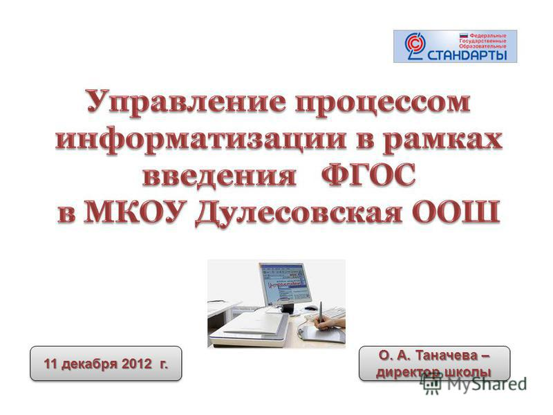 11 декабря 2012 г. О. А. Таначева – директор школы