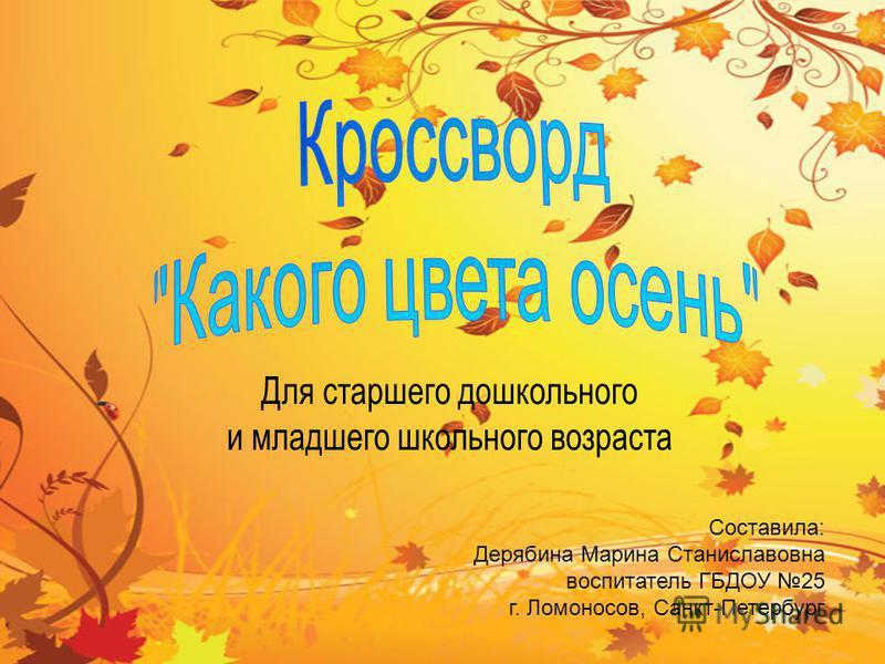 Составила: Дерябина Марина Станиславовна воспитатель ГБДОУ 25 г. Ломоносов, Санкт-Петербург