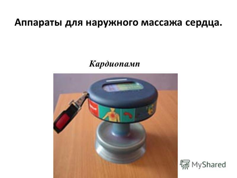 Аппараты для наружного массажа сердца. Кардиопамп