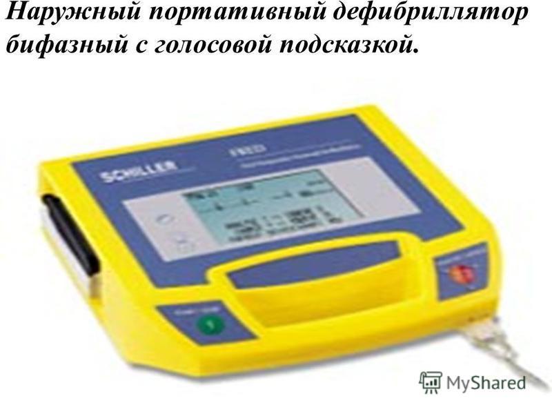 Наружный портативный дефибриллятор бифазный с голосовой подсказкой.