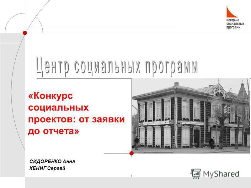 СИДОРЕНКО Анна КЕНИГ Сергей «Конкурс социальных проектов: от заявки до отчета»