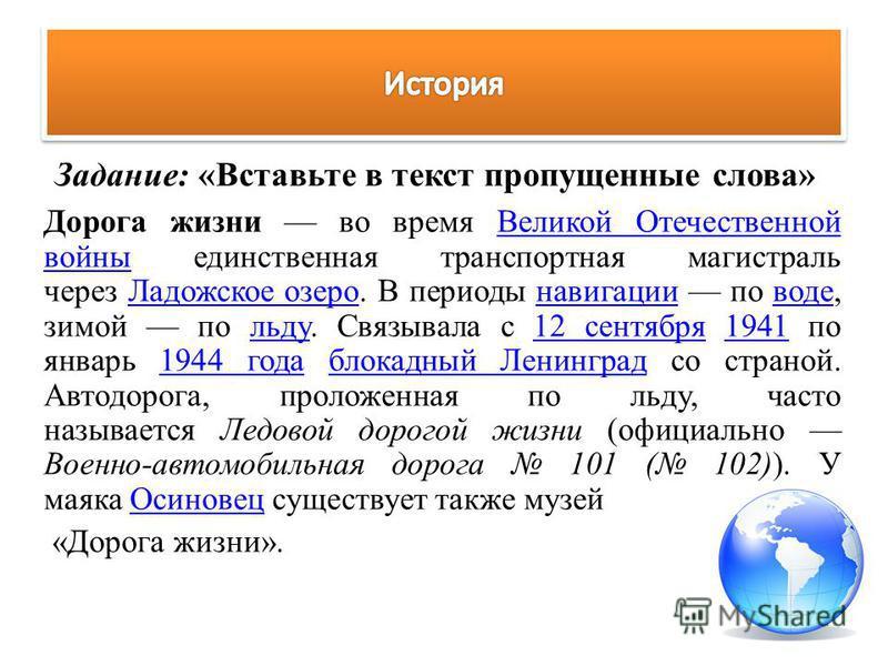 Дорога жизни во время Великой Отечественной войны единственная транспортная магистраль через Ладожское озеро. В периоды навигации по воде, зимой по льду. Связывала с 12 сентября 1941 по январь 1944 года блокадный Ленинград со страной. Автодорога, про
