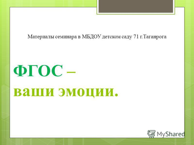 Материалы семинара в МБДОУ детском саду 71 г.Таганрога ФГОС – ваши эмоции.