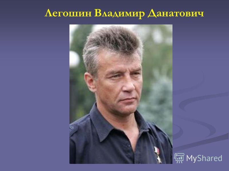 Легошин Владимир Данатович