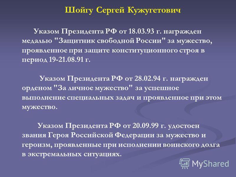 Шойгу Сергей Кужугетович Указом Президента РФ от 18.03.93 г. награжден медалью