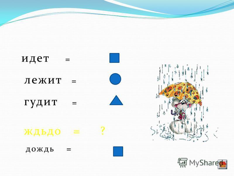 идет = лежит = гудит = жди до = ? дождь =