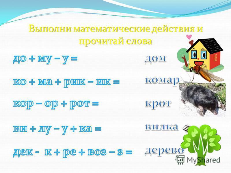 Выполни математические действия и прочитай слова