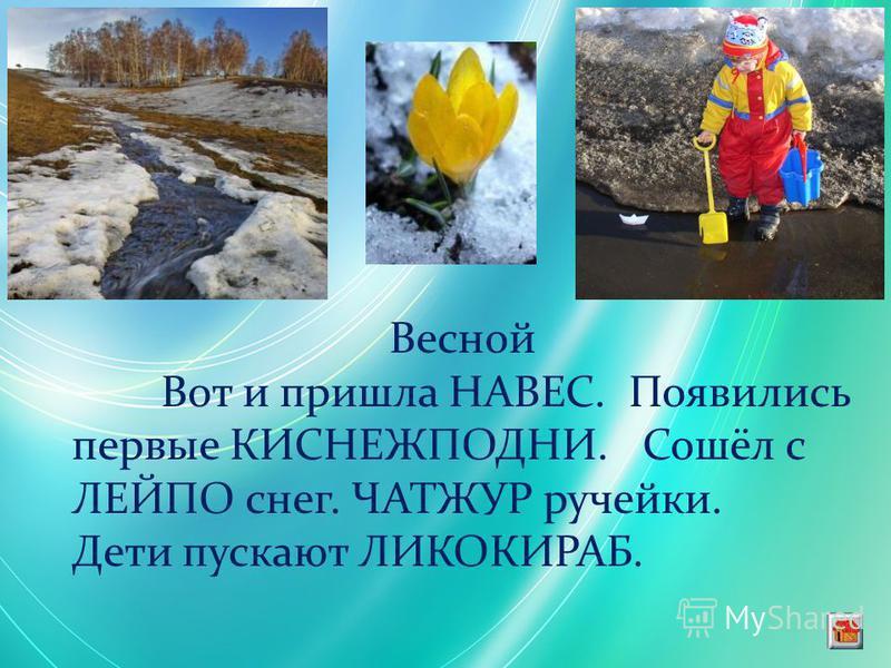 Весной Вот и пришла НАВЕС. Появились первые КИСНЕЖПОДНИ. Сошёл с ЛЕЙПО снег. ЧАТЖУР ручейки. Дети пускают ЛИКОКИРАБ.