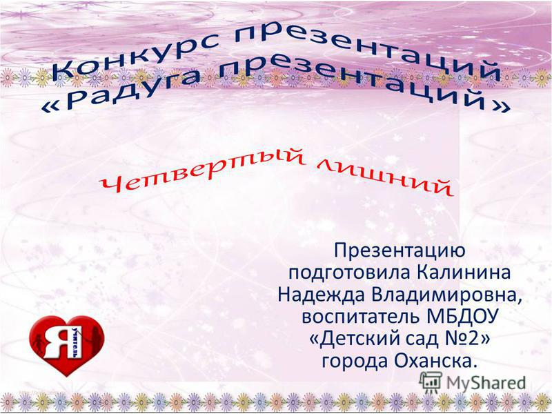 Презентацию подготовила Калинина Надежда Владимировна, воспитатель МБДОУ «Детский сад 2» города Оханска.