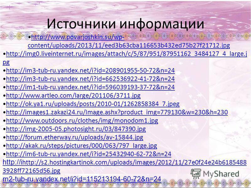 Источники информации http://www.povarjoshkin.su/wp- content/uploads/2013/11/eed3b63cba116653b432ed75b27f21712.jpghttp://www.povarjoshkin.su/wp- content/uploads/2013/11/eed3b63cba116653b432ed75b27f21712. jpg http://img0.liveinternet.ru/images/attach/c