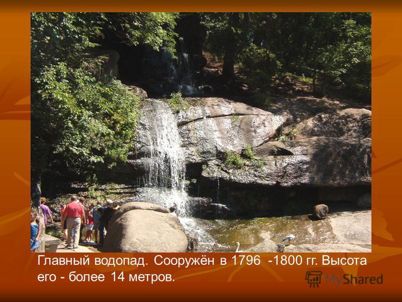 Главный водопад. Сооружён в 1796 -1800 гг. Высота его - более 14 метров.