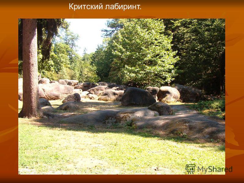 Критский лабиринт.