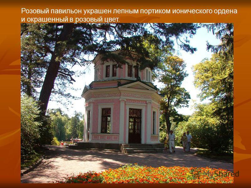 Розовый павильон украшен лепным портиком ионического ордена и окрашенный в розовый цвет.