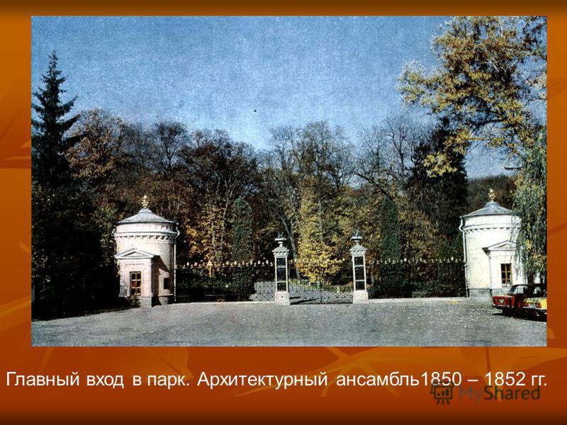 Главный вход в парк. Архитектурный ансамбль 1850 – 1852 гг.