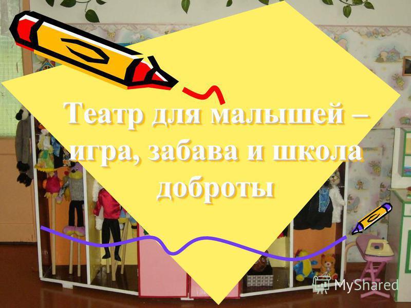 Театр для малышей – игра, забава и школа доброты Театр для малышей – игра, забава и школа доброты