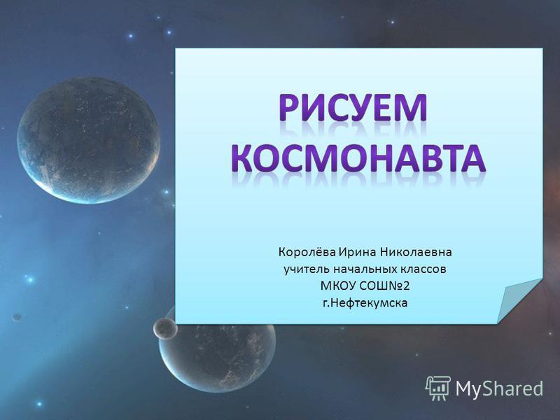 Королёва Ирина Николаевна учитель начальных классов МКОУ СОШ2 г.Нефтекумска