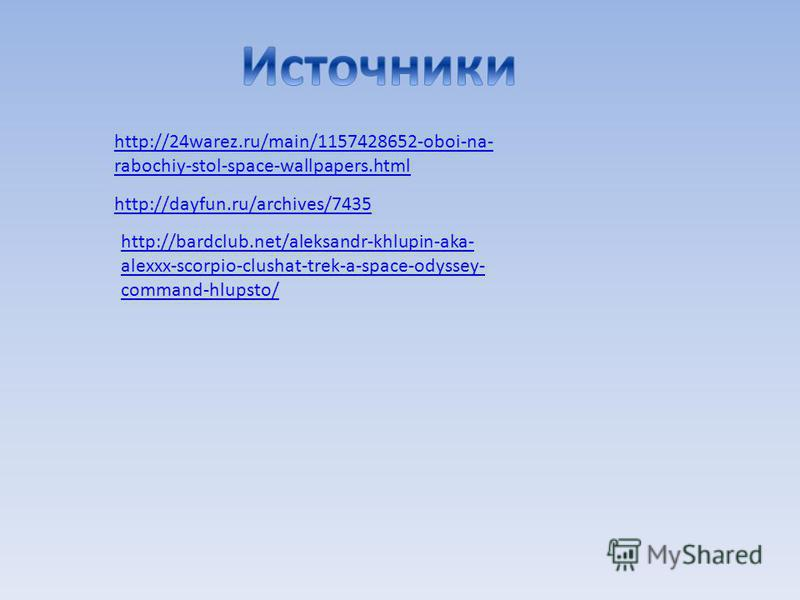 http://24warez.ru/main/1157428652-oboi-na- rabochiy-stol-space-wallpapers.html http://dayfun.ru/archives/7435 http://bardclub.net/aleksandr-khlupin-aka- alexxx-scorpio-clushat-trek-a-space-odyssey- command-hlupsto/