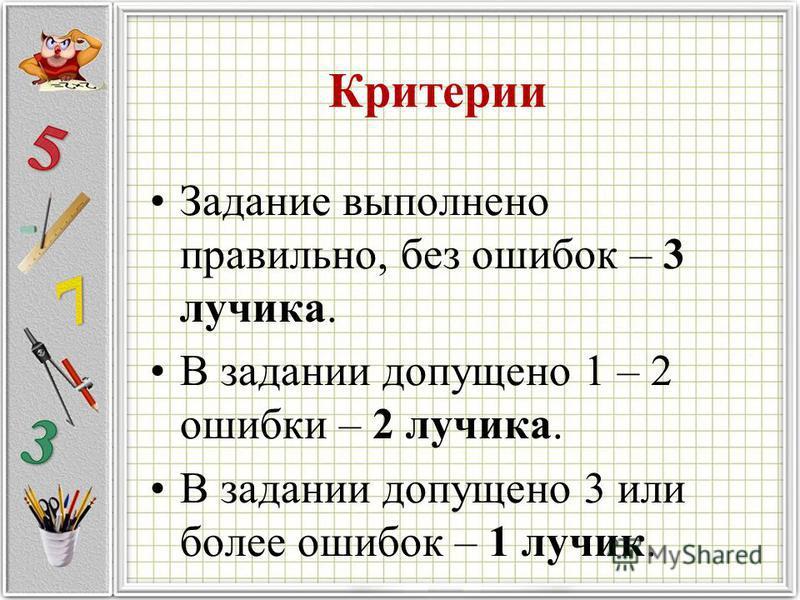 Критерии Задание выполнено правильно, без ошибок – 3 лучика. В задании допущено 1 – 2 ошибки – 2 лучика. В задании допущено 3 или более ошибок – 1 лучик.