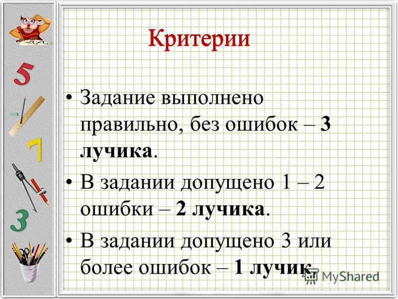 Критерии Задание выполнено правильно, без ошибок – 3 лучика. В задании допущено 1 – 2 ошибки – 2 лучика. В задании допущено 3 или более ошибок – 1 лучик. Критерии