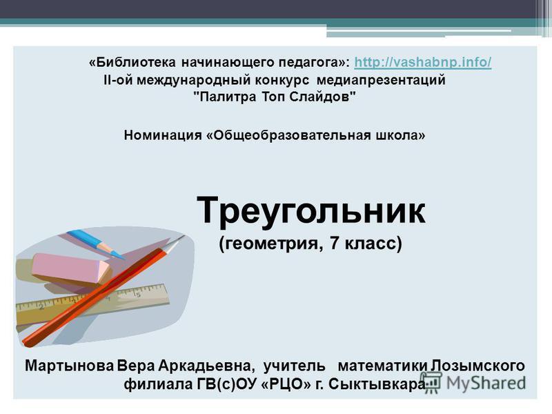 «Библиотека начинающего педагога»: http://vashabnp.info/http://vashabnp.info/ II-ой международный конкурс медиа презентаций