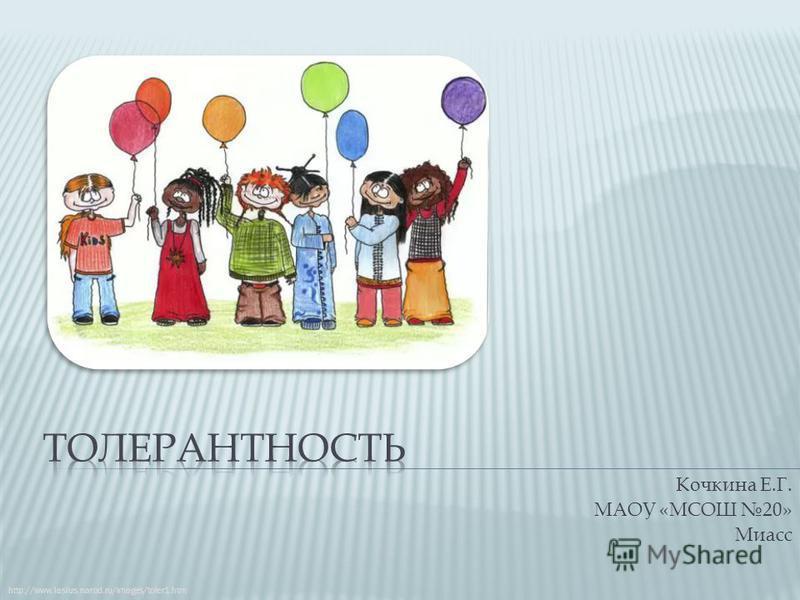 Кочкина Е.Г. МАОУ «МСОШ 20» Миасс http://www.lasius.narod.ru/images/toler1.htm