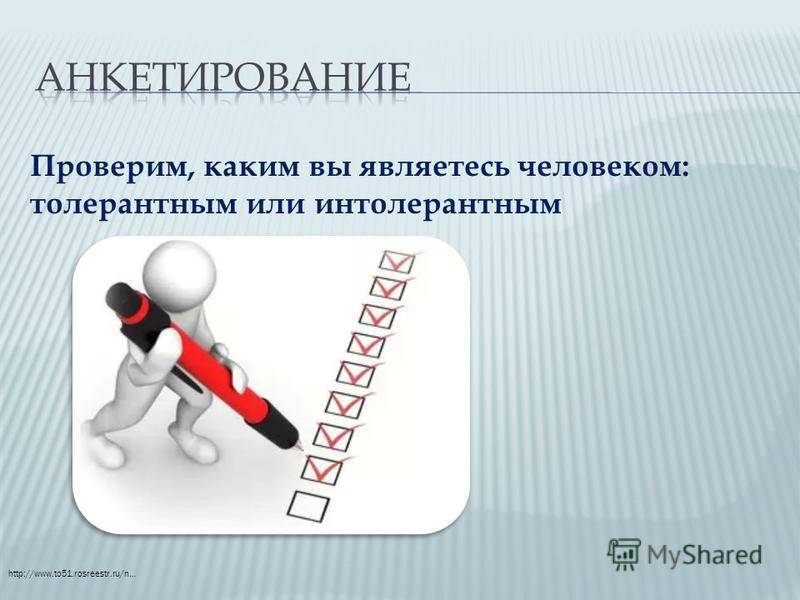 Проверим, каким вы являетесь человеком: толерантным или ин толерантным http://www.to51.rosreestr.ru/n…