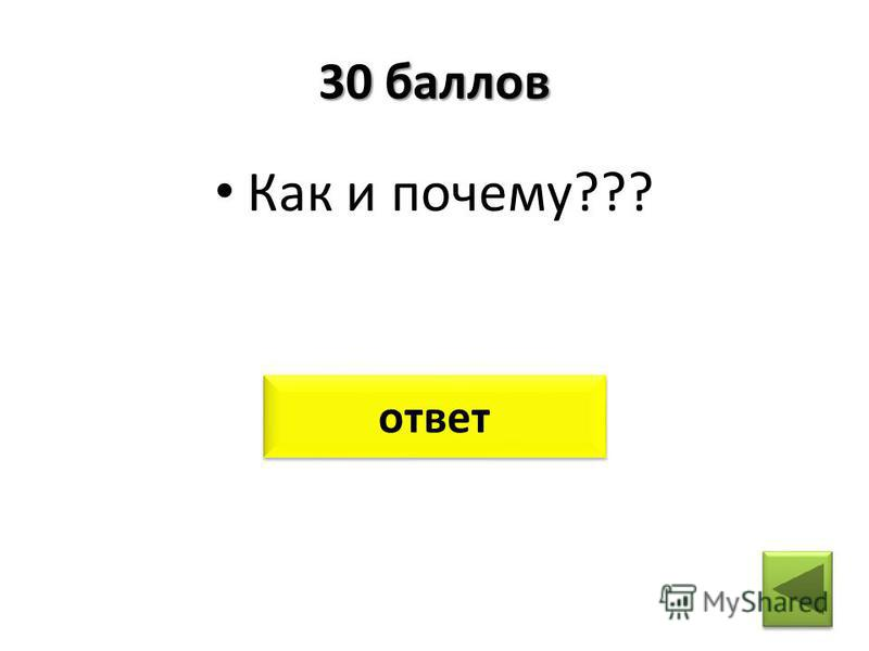 30 баллов Как и почему??? ответ