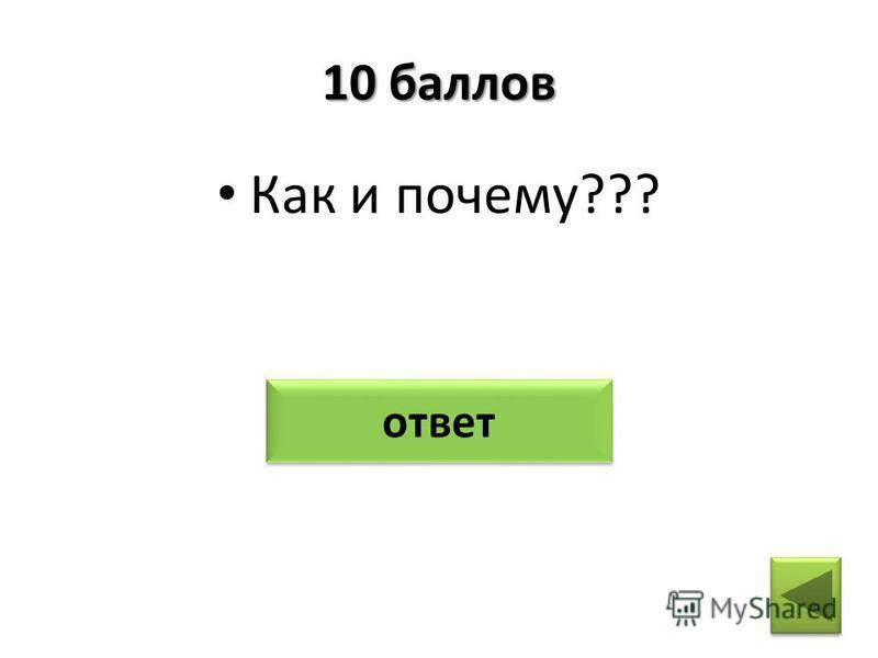 10 баллов Как и почему??? ответ