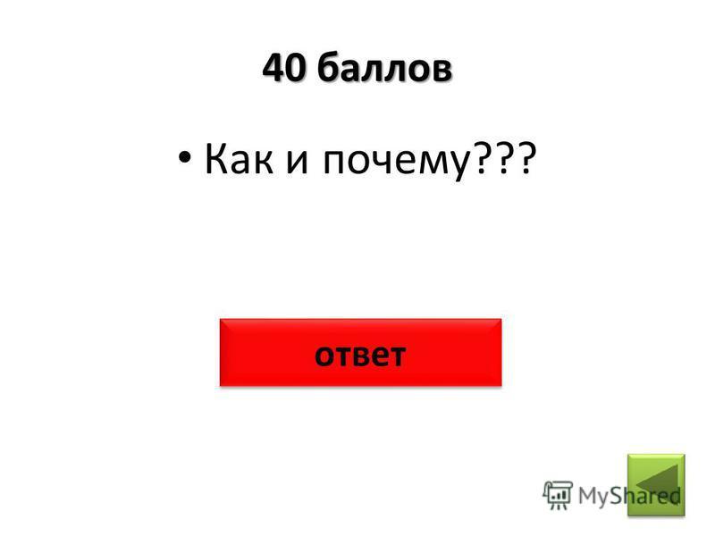 40 баллов Как и почему??? ответ