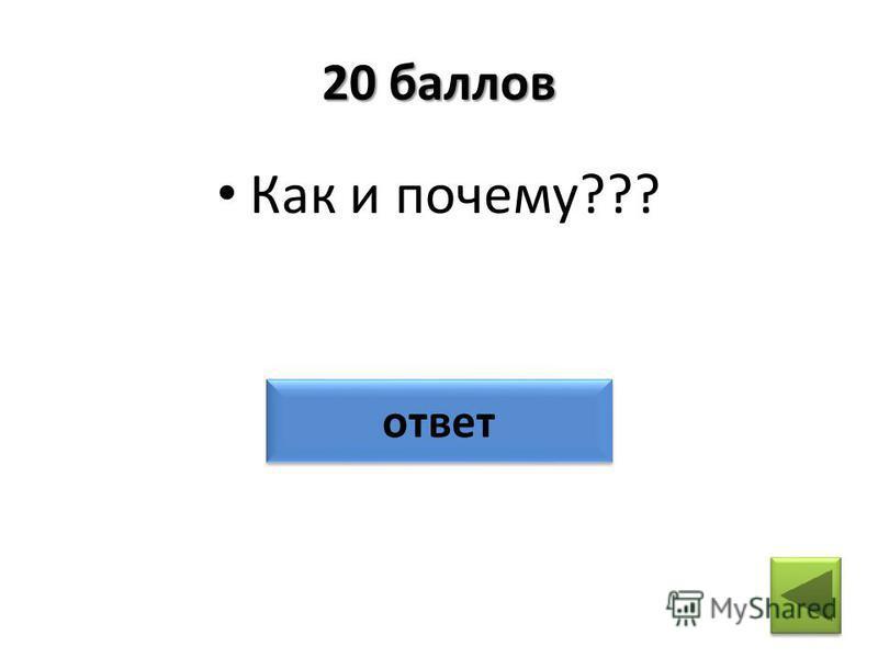 20 баллов Как и почему??? ответ