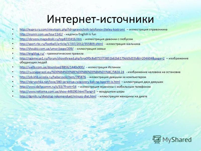 Интернет-источники http://eupro.ru.com/viewtopic.php?id=spravochnik-telofonov-jiteley-kostromi – иллюстрация справочника http://eupro.ru.com/viewtopic.php?id=spravochnik-telofonov-jiteley-kostromi http://mymir.com.ua/tour1142/ - надпись English is fu