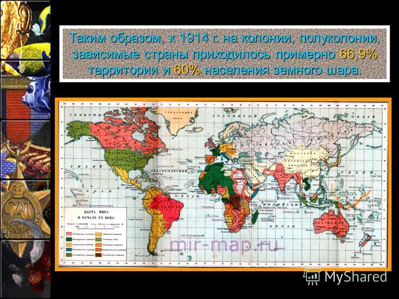 Таким образом, к 1914 г. на колонии, полуколонии, зависимые страны приходилось примерно 66,9% территории и 60% населения земного шара.